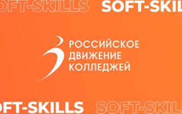 Проект «Российское движение колледжей»