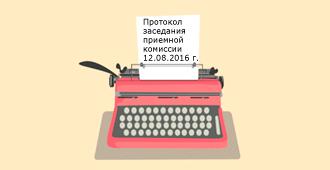Протокол заседания приемной комиссии от 12.08.2016 г.