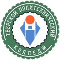 Государственное бюджетное профессиональное образовательное учреждение «Тверской политехнический колледж»